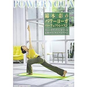 (中古品) 綿本彰のパワーヨーガ パーフェクト・レッスン [DVD]  【メーカー名】 ポニーキャニ...