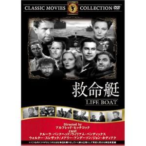 (中古動作品)救命艇 [DVD] FRT-108