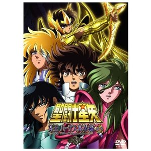(中古品)聖闘士星矢 冥王ハーデス冥界編 後章3 [DVD]|ukshop