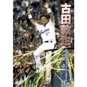 (中古品) 古田敦也 ~野球を愛するすべての人達のために~ [DVD]  【メーカー名】 ポニーキャ...