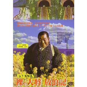 (中古品) 裸の大将放浪記 山下清物語 [DVD]  【メーカー名】   【メーカー型番】   【ブ...