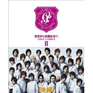 (中古品)花ざかりの君たちへ ~イケメン♂パラダイス~ DVD-BOX(後編)|ukshop