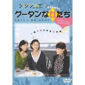 (中古品)グータンヌーボ SPドラマ グータンな女たち (スペシャルエディション) [DVD