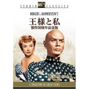 (中古動作品) 王様と私 (製作50周年記念版) [DVD]  【メーカー名】 20世紀フォックス・...