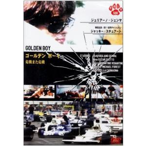 (中古動作品) ゴールデン・ボーイ [DVD]  【メーカー名】 ビデオメーカー  【メーカー型番】...