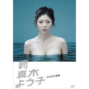 (中古品)週刊真木よう子 ひなかの金魚 [DVD]