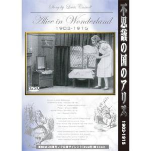 (中古動作品)不思議の国のアリス 1903-1915 [DVD]