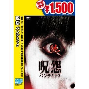(中古動作品) 呪怨 パンデミック [DVD]  【メーカー名】 エイベックス・ピクチャーズ  【メ...