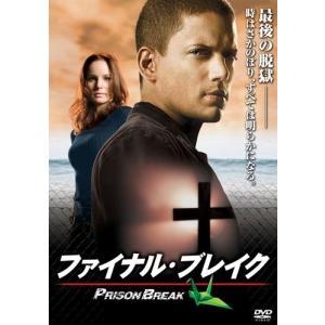 (中古品) プリズン・ブレイク ファイナル・ブレイク [DVD]  【メーカー名】 20世紀フォック...