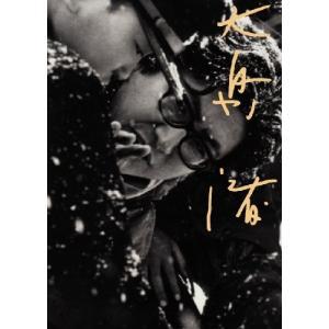 (中古品) 大島渚 2 (新宿泥棒日記/少年/ユンボギの日記/東京?争戦後秘話) [DVD]  【メ...