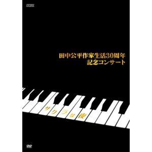 (中古品) 田中公平 作家生活30周年記念コンサート ~Special DVD サクラな夜~  【メ...