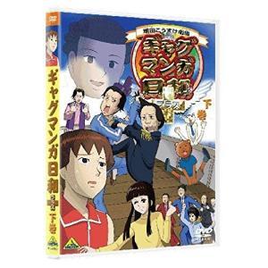 (中古品) ギャグマンガ日和+(通常版) 下巻<最終巻> [DVD]  【メーカー名】 ...