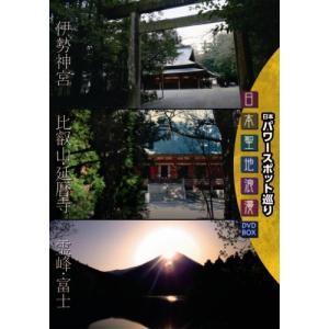 (中古品) 日本パワースポット巡り~日本聖地浪漫 DVD-BOX  【メーカー名】 コロムビアミュー...