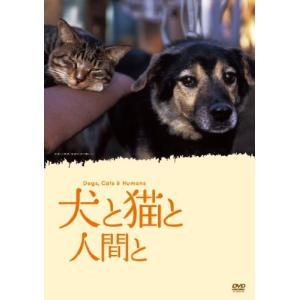 (中古品) 犬と猫と人間と [DVD]  【メーカー名】 紀伊國屋書店  【メーカー型番】   【ブ...