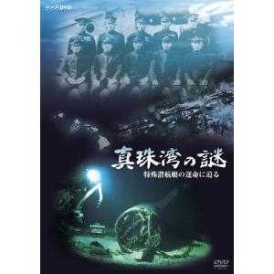 (中古品)NHK-DVD 真珠湾の謎 ~特殊潜航艇の運命に迫る~