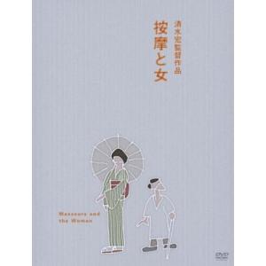(中古品)按摩と女 [DVD]