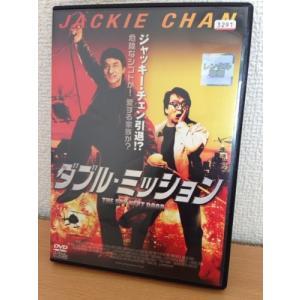 (中古動作品)ダブル・ミッション [DVD]