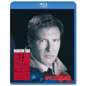 (中古動作品)今そこにある危機 スペシャル・エディション [Blu-ray]