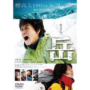 (中古品) 岳 -ガク- DVD通常版  【メーカー名】 東宝  【メーカー型番】   【ブランド名...