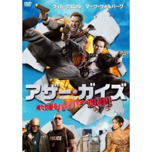 (中古動作品) アザー・ガイズ 俺たち踊るハイパー刑事! [DVD]  【メーカー名】 Happin...
