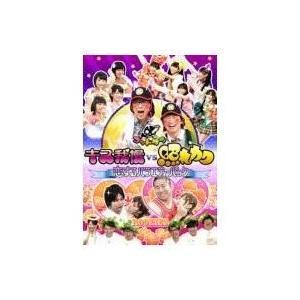 (中古品) ゴッドタン 第8弾: キス我慢vs照れカワ 恋するバラエティーパック [DVD]  【メ...
