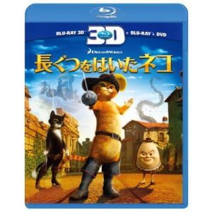 (中古動作品)長ぐつをはいたネコ 3Dスーパーセット [Blu-ray]