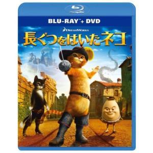 (中古品)長ぐつをはいたネコ ブルーレイ+DVDセット [Blu-ray]