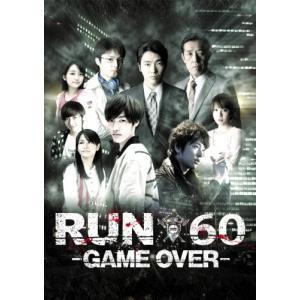 (中古品) 劇場版RUN60 -GAME OVER- [DVD]  【メーカー名】 ケンメディア  ...
