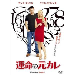 (中古動作品)運命の元カレ [DVD]