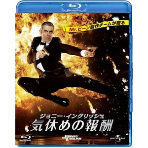 (中古動作品) ジョニー・イングリッシュ 気休めの報酬 [Blu-ray]  【メーカー名】 ジェネ...