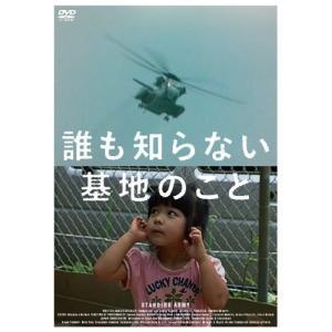 (中古動作品)誰も知らない基地のこと [DVD]|ukshop