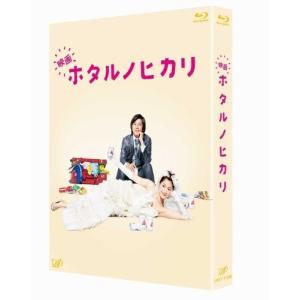(中古品) 映画 ホタルノヒカリ [Blu-ray]  【メーカー名】 バップ  【メーカー型番】 ...