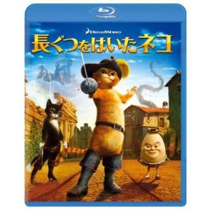 (中古品)長ぐつをはいたネコ [Blu-ray]