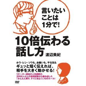 (中古品) 言いたいことは1分で!10倍伝わる話し方 [DVD]  【メーカー名】 ビズハーツ  【...