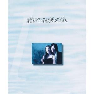 (中古品) 愛していると言ってくれ マーケットプレイスDVDセット 全6巻  第1話〜第12話[最終...