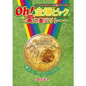 (中古品)ゴールデンボンバー oh! 金爆ピック 〜愛の聖火リレー〜 横浜アリーナ201