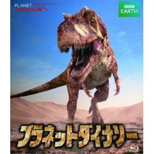 (中古品) プラネット・ダイナソー BBCオリジナル完全版 Blu-ray  【メーカー名】 エイベ...