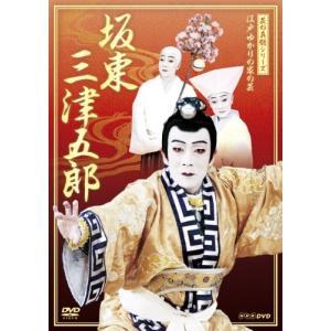 (中古品)芸の真髄シリーズ 江戸ゆかりの家の芸 坂東 三津五郎 [DVD]