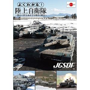 (中古品) よくわかる!陸上自衛隊~陸の王者!日本を守る戦車の歴史~ [DVD]  【メーカー名】 ...