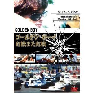(中古動作品) ゴールデン・ボーイ [DVD]  【メーカー名】 ハピネット・ピーエム  【メーカー...