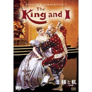 (中古動作品) 王様と私<特別編> [DVD]  【メーカー名】 20世紀フォックス・ホ...