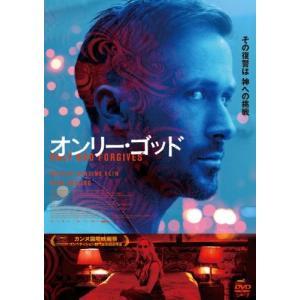 (中古動作品) オンリー・ゴッド スペシャル・エディション [DVD]  【メーカー名】 パラマウン...