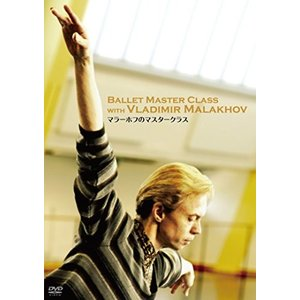 (中古品) マラーホフのマスタークラス [DVD]  【メーカー名】 日本コロムビア  【メーカー型...