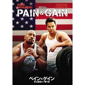 (中古動作品) ペイン&ゲイン 史上最低の一攫千金 [DVD]  【メーカー名】 パラマウン...