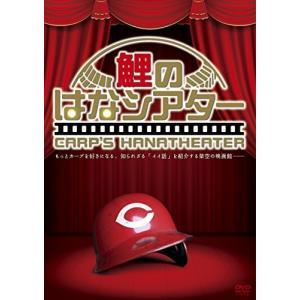 (中古品)鯉のはなシアター [DVD]|ukshop