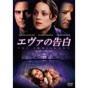 (中古動作品)エヴァの告白 [DVD]