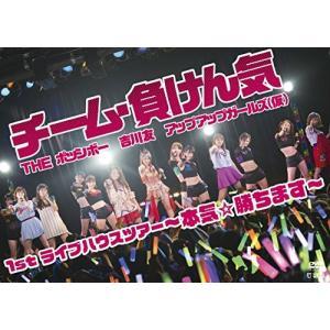 (中古品) チーム・負けん気~本気☆勝ちます~1stライブハウスツアー [DVD]  【メーカー名】...
