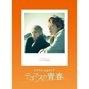 (中古品)テゴマス 4thライブ テゴマスの青春(初回限定盤) [DVD]|ukshop