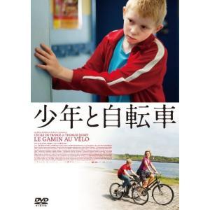 (中古動作品)少年と自転車 [DVD]