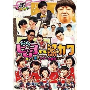 (中古品) 【テレビ東京・Loppi・HMV限定】ゴッドタン ヒム子ドッキリ VS 照れカワ 〜笑い...